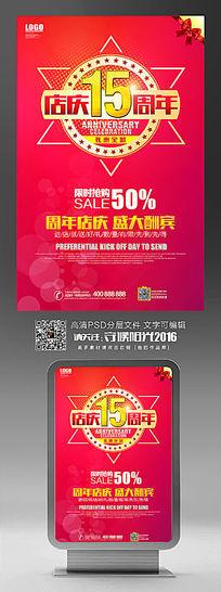 时尚商务红色店铺15周年庆宣传海报