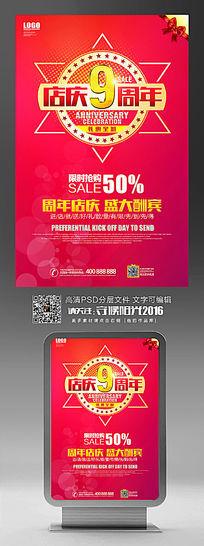 时尚商务红色店铺9周年庆宣传海报