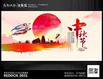 水彩创意中秋节宣传海报展板设计