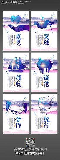 水彩风整套企业文化宣传展板设计
