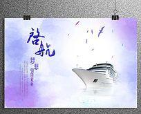 水彩梦想起航海报