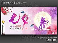 水彩七夕促销海报设计