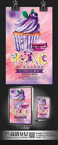水彩绚丽手绘冰淇淋海报设计