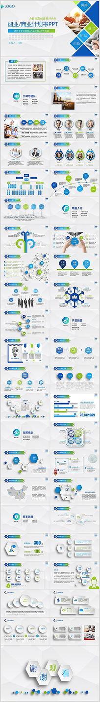 微立体商用创业计划书商业计划书营销方案PPT