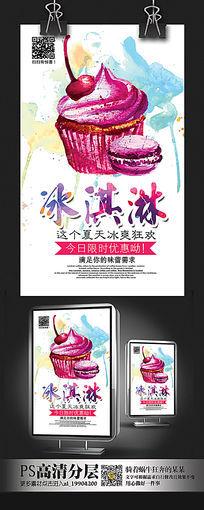 夏季水彩背景冰淇淋促销海报