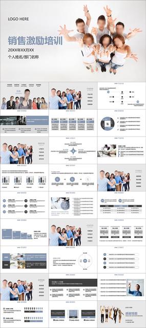 销售激励团队激励员工激励动画PPT模板