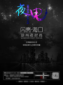 夜店企业文化海报