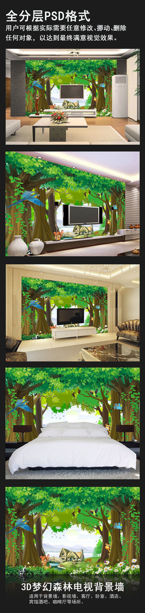 欧式手绘抽象森林鹿电视背景墙