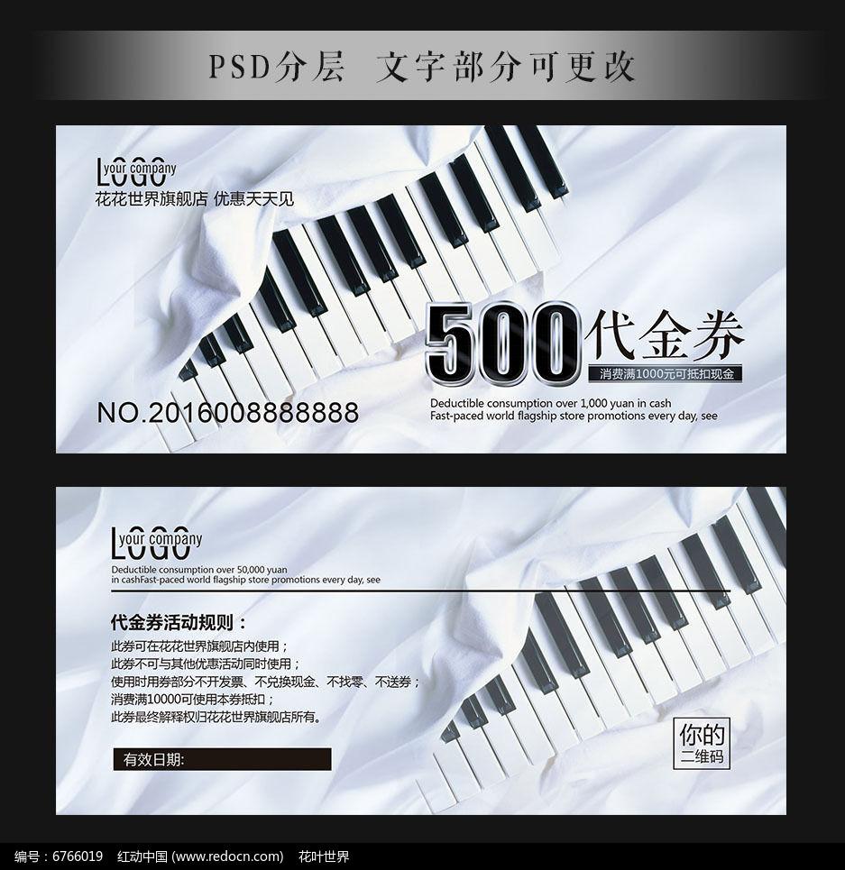 白色丝绸背景钢琴优惠代金券
