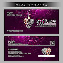 炫彩紫色饰品优惠代金券