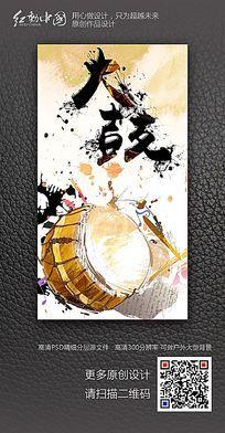 创意打鼓时尚乐器培训班海报