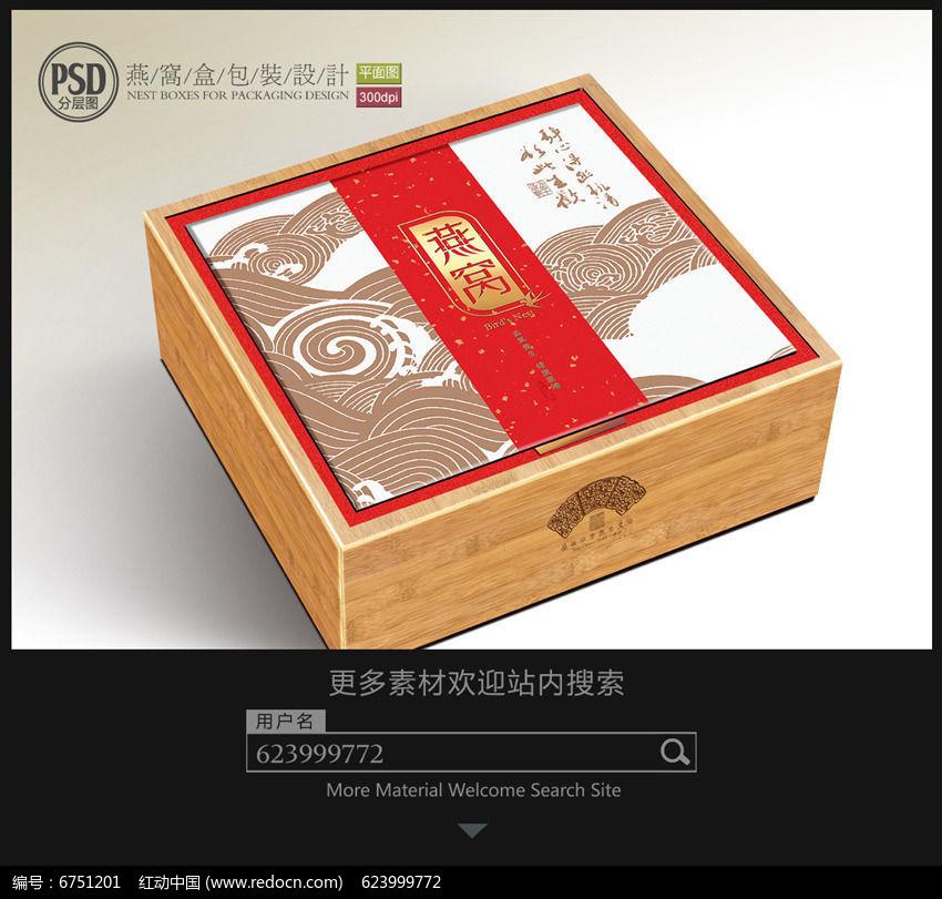 高档燕窝竹盒包装平面分层图片图片