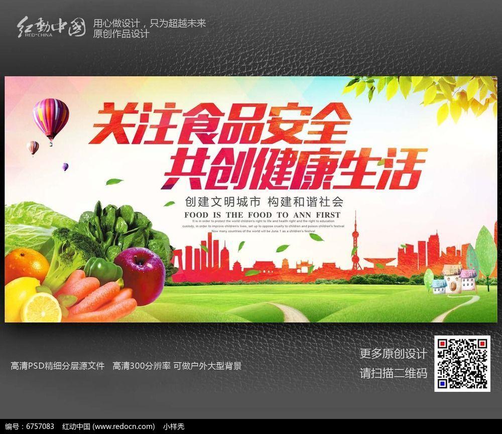 共创食品安全宣传海报设计素材