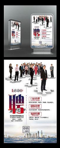 国外商务人士招聘广告海报