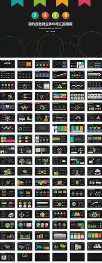 黑色大气欧式图表工作报告总结ppt模板