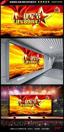 红色大气八一建军节展板广告