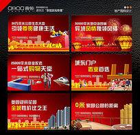 红色地产宣传版面设计