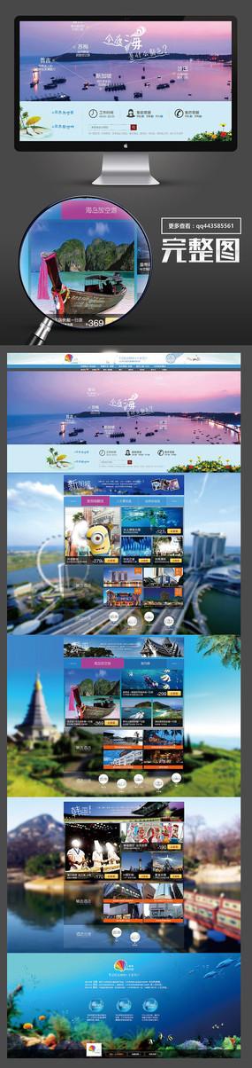简洁大气旅游网站设计模板