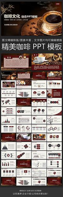 简约咖啡产品介绍下午茶咖啡厅PPT模板