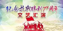 纪念抗战胜利71周年文艺汇演背景
