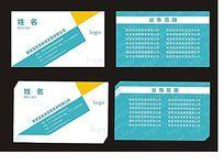 科技蓝色名片设计模板