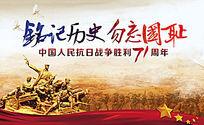 铭记历史勿忘国耻抗战胜利纪念海报
