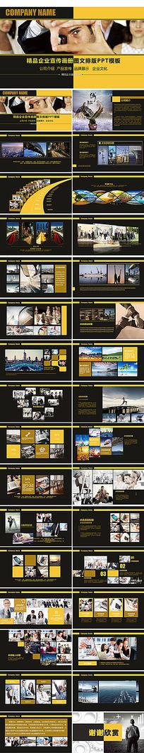 欧美大气企业宣传活动画册展示ppt模板