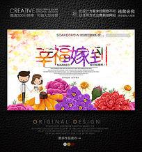 情人节婚庆典礼宣传海报