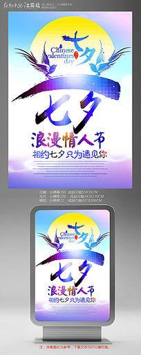 七夕浪漫情人节主题海报设计