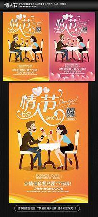 七夕情人节餐厅餐馆海报