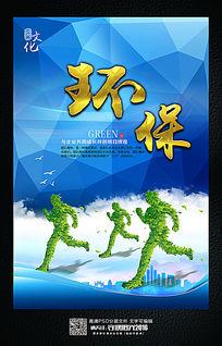 企业文化绿色环保展板