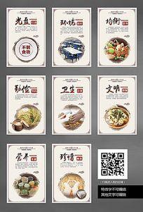全套食堂文化宣传挂图展板