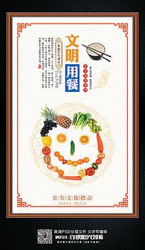 食堂餐馆文化标语文明用餐宣传海报