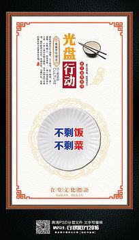 食堂文化标语光盘行动宣传海报