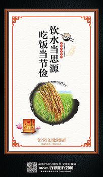 食堂文化标语宣传海报