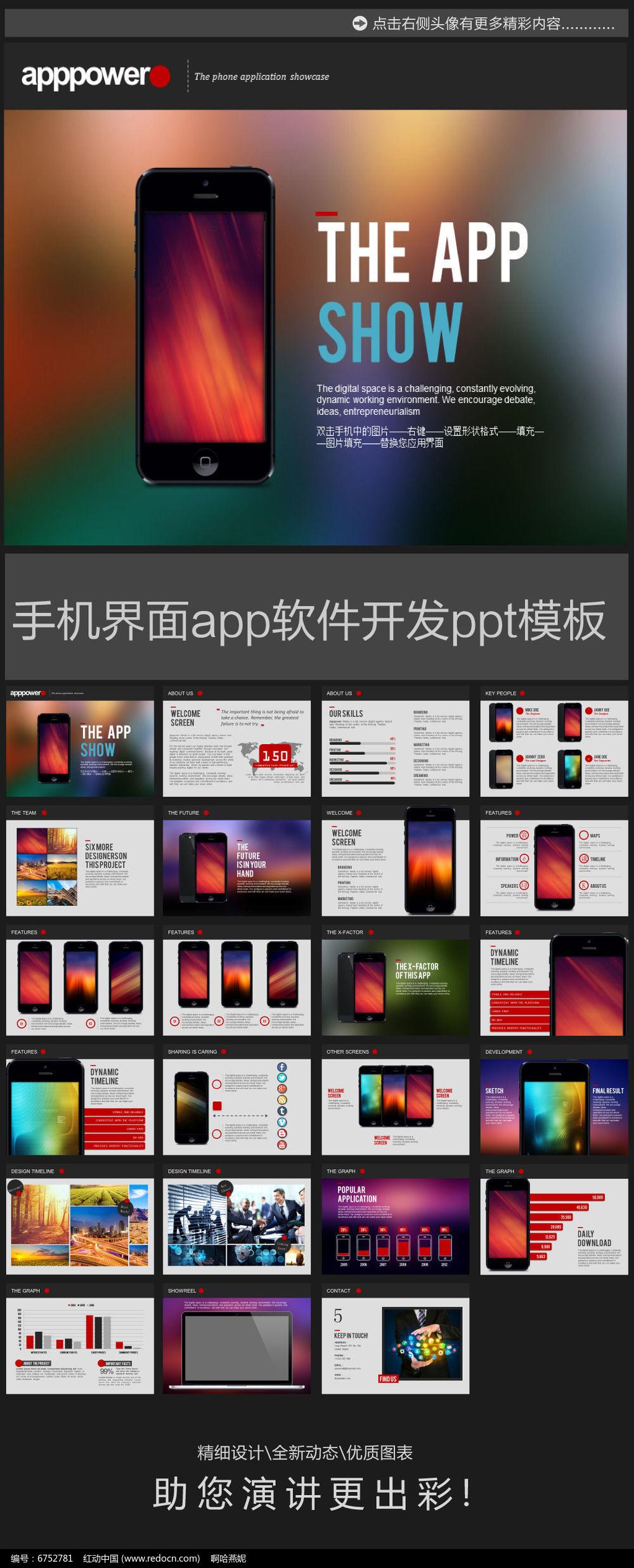 手机软件app设计提案汇报ppt模板图片