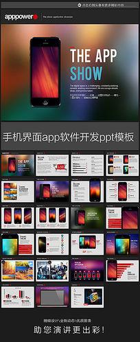手机软件app设计提案汇报ppt模板