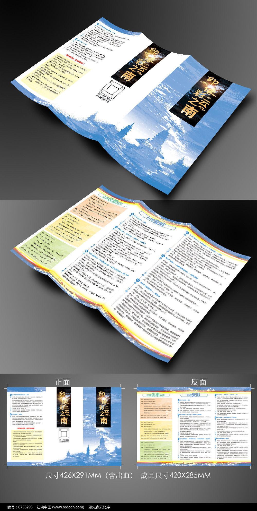 水彩中国风云南旅游三折页设计图片