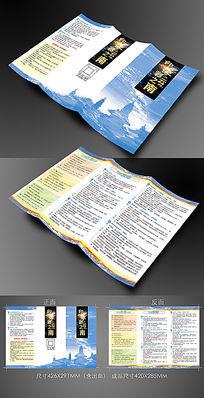 水彩中国风云南旅游三折页设计