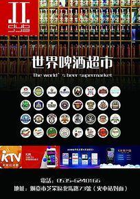 外国啤酒logo啤酒超市宣传单