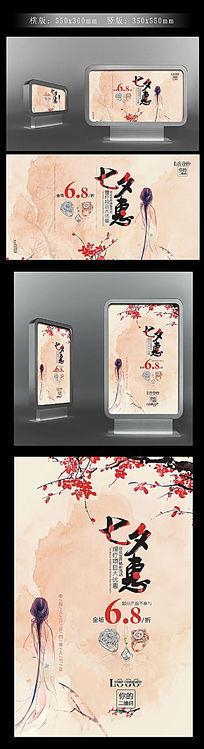 中国风红梅七夕促销海报设计