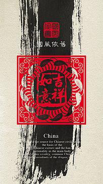 中国风手机端海报