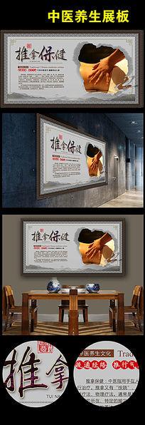 中医美容推拿穴位保健按摩物理疗法展板背景墙设计