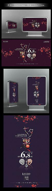 紫色红梅中国风七夕促销海报