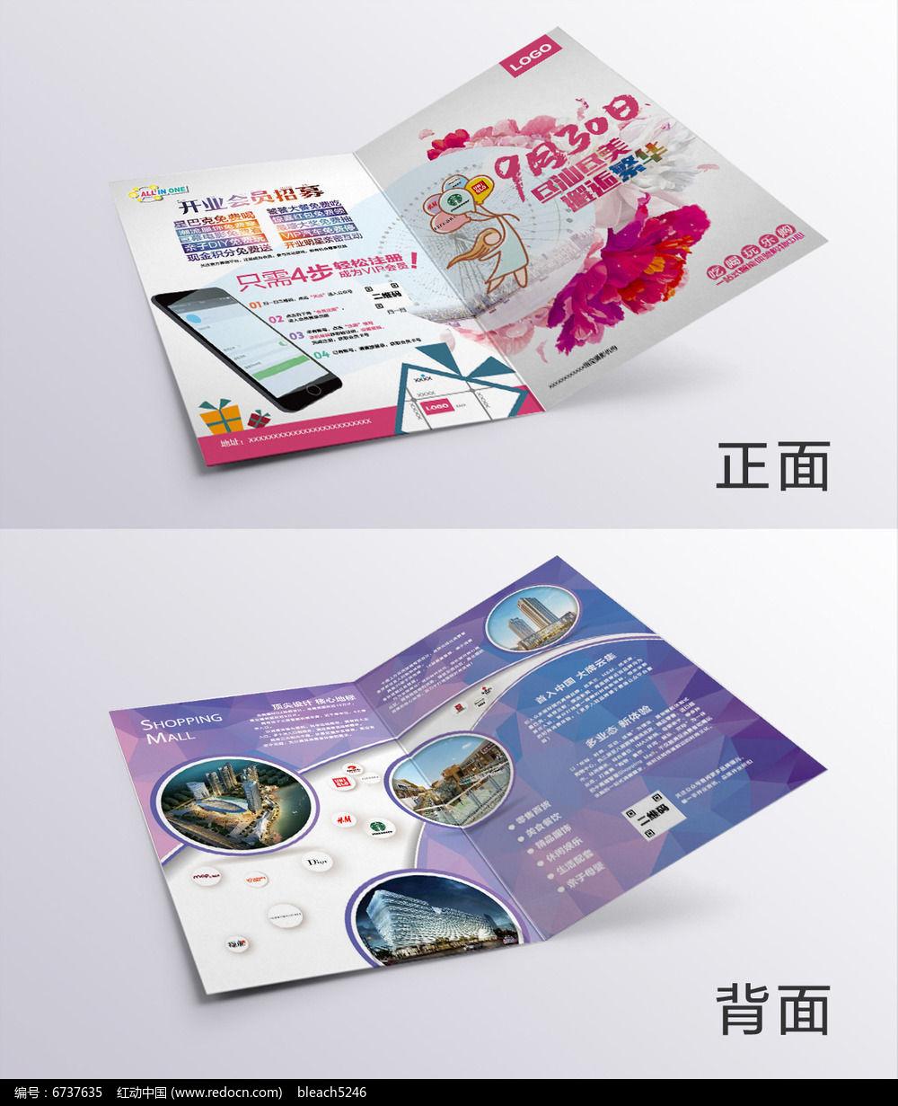 9月30日开业折页宣传单图片