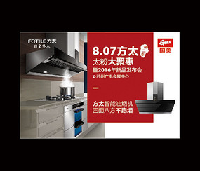 厨房电器促销宣传海报设计