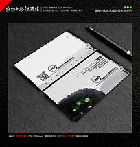 典雅中国风水墨效果名片设计