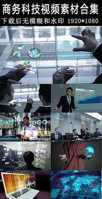 高科技信息化商务视频素材合集