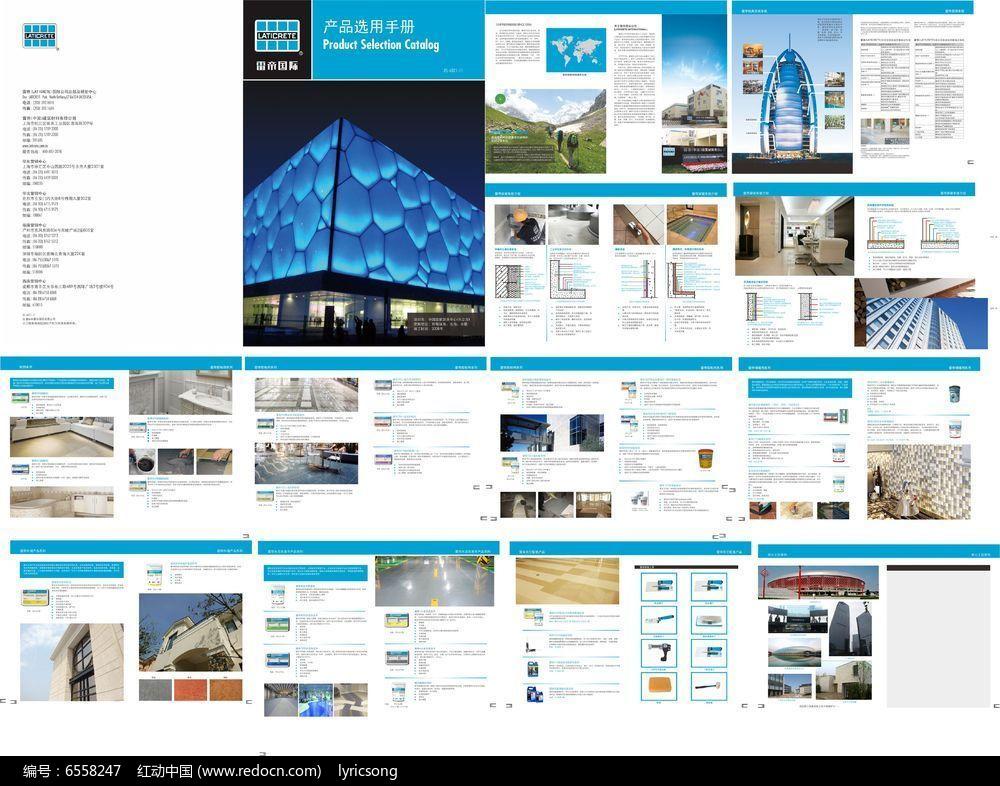 公司产品介绍画册cdr素材下载(编号6558247)_红动网图片