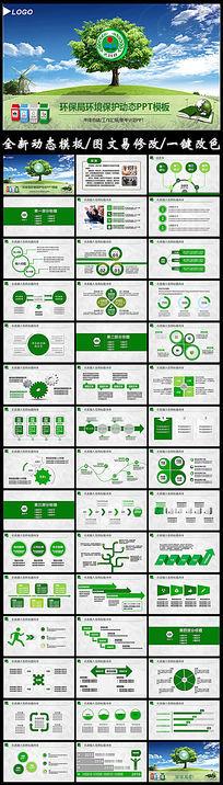 环保局绿色环境保护垃圾分类动态PPT模板